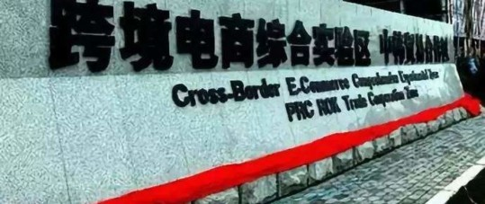 35 Comprehensive Test Areas of China Cross-border e-Commerce